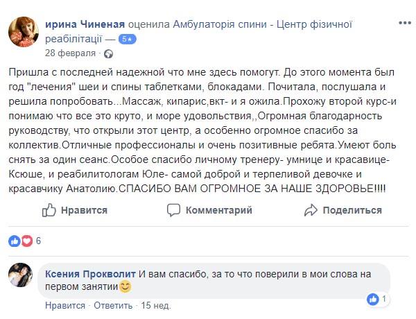Ирина Чиненая