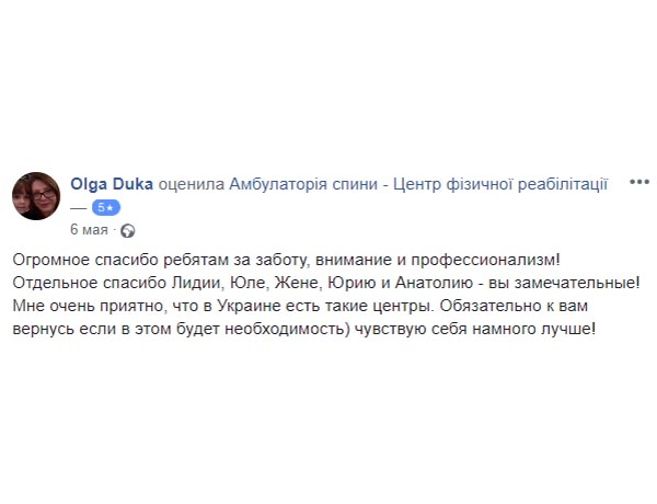 Ольга Дука