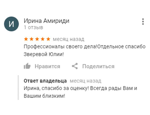 Отзыв Гугл мой бизнес3